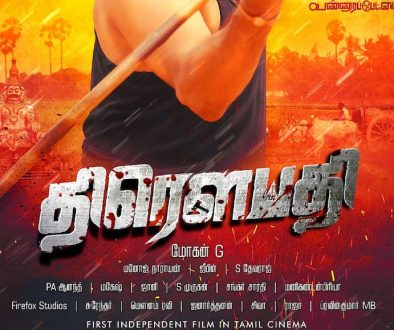 Dharupadi Tamil movie